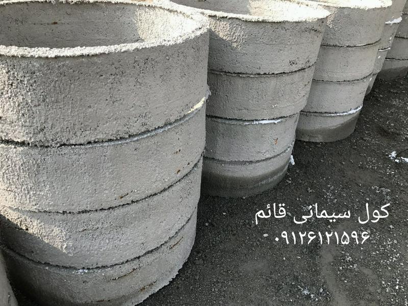 فروش کول سیمانی در تهران
