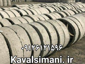 کول سیمانی